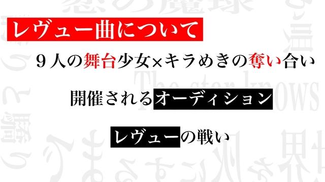 少女☆歌劇 レヴュースタァライト-16