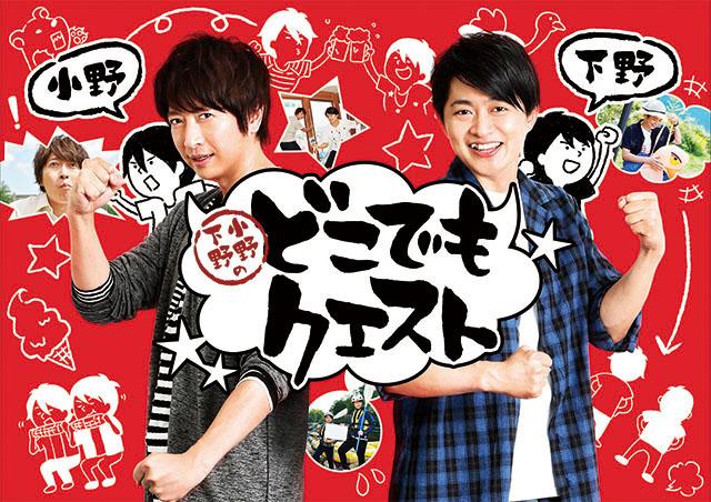 『小野下野のどこでもクエスト』DVD発売決定!