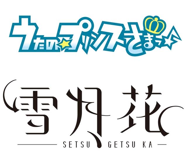 『うた☆プリ』8周年!コラボ企画、関連CD情報も大公開
