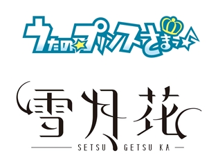 『うたの☆プリンスさまっ♪』が6月24日で8周年! ファッションデザイナー・丸山敬太氏とのコラボ第2弾、関連CD情報も大公開