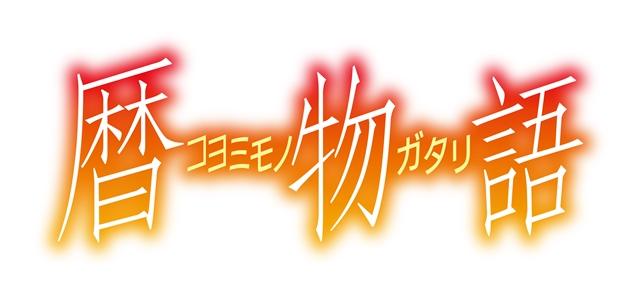 『続・終物語』&『ヒロイン本神原駿河』刊行記念 メモリアルサイトが公開! 『続・終物語』初回出荷分には限定付録つき!-2
