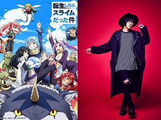 2018年秋TVアニメ放送開始『転生したらスライムだった件』オープニング主題歌アーティストが寺島拓篤さんに決定!