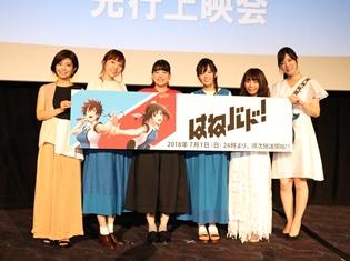 『はねバド!』TVアニメ先行上映会レポート|試合の動きだけでなく、何気ない日常の映像にも注目!