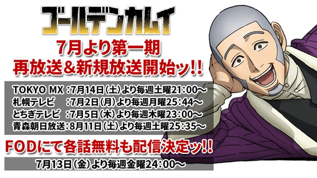 『ゴールデンカムイ』第二期、2018年10月TOKYO MXほかにて放送決定! 7月より第一期の再放送&新規放送もスタート-2
