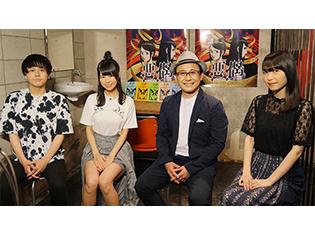 TVアニメ『悪偶』放送直前SPより収録時の写真が到着! 第1話先行カットも公開に!