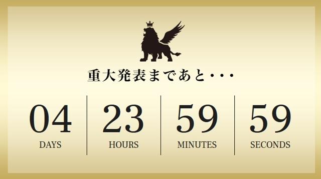 「キンクリ」公式サイトで謎のカウントダウンがスタート!