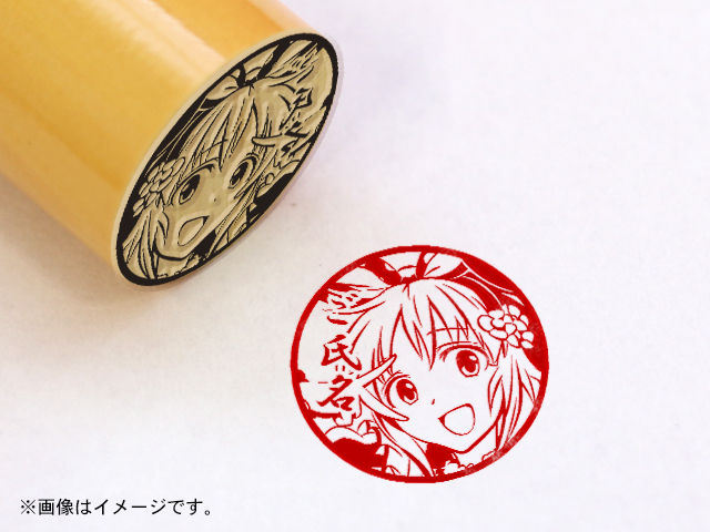 ▲安部菜々・柘植丸印18mm