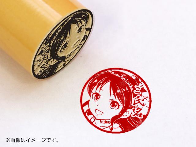▲橘ありす・柘植丸印18mm