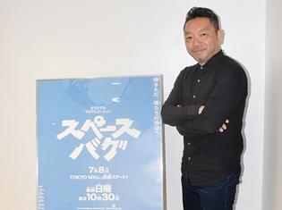 夏アニメ『スペースバグ』中尾浩之監督インタビュー ーー 既存のフォーマットを壊して、全く新しいアニメーションを作りたかった