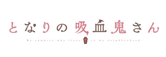 秋アニメ『となりの吸血鬼さん』より、朔夜と夕のデュエット曲やOP&ED曲のソロ・リミックスを収録したアルバムが12月19日にリリース決定-2