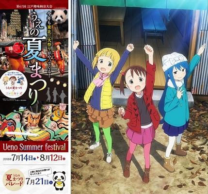 『三ツ星カラーズ』と「上野の街」の新たなコラボ決定!