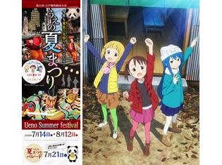 『三ツ星カラーズ』が「うえの夏まつり」公式パンフレットに登場! 日岡なつみさん・田丸篤志さん・朝井彩加さん登壇SP上映会も開催決定