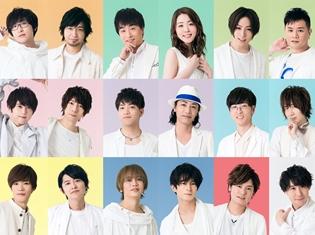 「AD-LIVE 2018」出演者全18名&公演詳細解禁! 今年は 鈴村健一さんが全公演にストーリーテラー役として出演!
