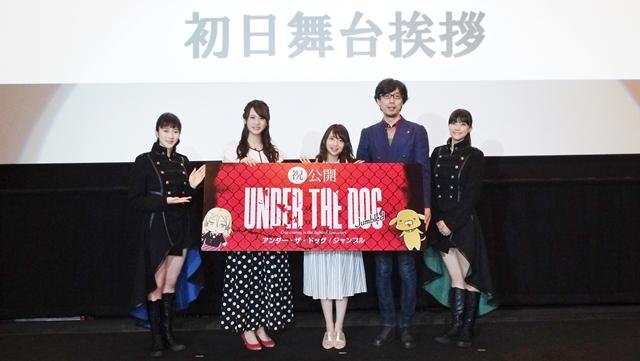 『UNDER THE DOG Jumbled』舞台挨拶レポート