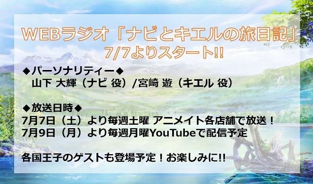 WEBラジオ「「ナビとキエルの旅日記~」が7月7日(土)スタート!