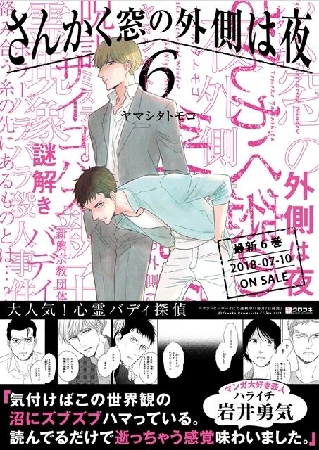 『さんかく窓の外側は夜』最新第6巻7月10日(火)発売!