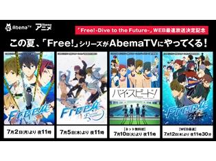 『Free!-Dive to the Future-』AbemaTVでWEB最速放送! TVアニメ第1・2期&『映画 ハイ☆スピード!』も7月から放送に