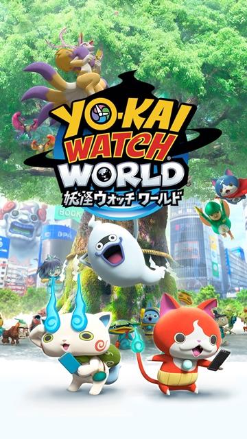 ARゲームアプリ『妖怪ウォッチ ワールド』本日6月27日配信スタート