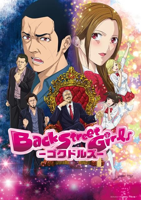 Back Street Girls -ゴクドルズ--60
