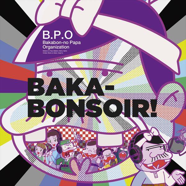 【主題歌】TV 深夜!天才バカボン OP「BAKA-BONSOIR!」/B.P.O -Bakabon-no Papa Organization-