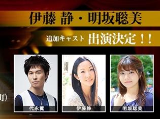 『Project7』声優・伊藤静さんと明坂聡美さんが制作発表会と朗読音楽劇の豪華イベントに出演決定! キャラクター原画の第3弾も公開