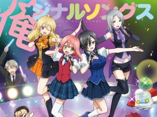 TVアニメ『魔法少女 俺』キャラクターソング集「俺ジナルソングス」を聴けば、君も今日から魔法少女だ! 作詞を担当した緒方恵美さんのインタビューも! 徹底レビューをお届け!