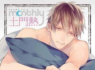 ドラマCD「Monthly 土門熱 Type-A」が2018年7月25日に発売! 収録を終えた土門熱さんの公式インタビューが到着!