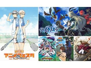 「TBSアニメフェスタ2018」第2弾参加作品と出演者を発表!『学園BASARA』から森田成一さん、『BAKUMATSU』から江口拓也さん・代永翼さんが登壇