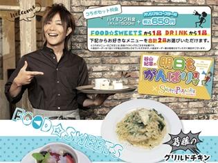 谷山紀章さんのラジオ番組×「スイーツパラダイス」コラボ企画、メニュー&オリジナルグッズが決定! 谷山さん等身大パネルがあなたをお出迎え♪