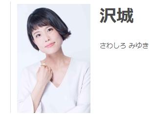 人気声優・沢城みゆきさん、今夏より産前・産後休業、育児休業へ