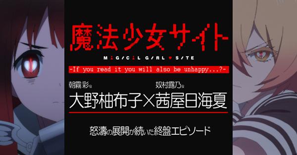 『魔法少女サイト』大野柚布子×茜屋日海夏 対談|怒濤の展開が続いた終盤エピソード