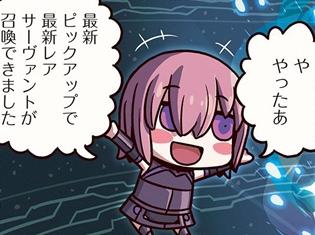 『ますますマンガで分かる!Fate/Grand Order』第48話「マウンティング」が更新! アタランテ〔オルタ〕の召喚に成功したマシュだったが……