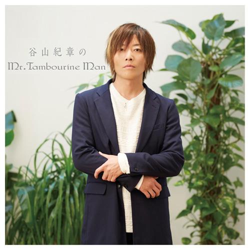 谷山紀章ラジオ番組のAGF2018バンドルチケットの附属CDが登場!