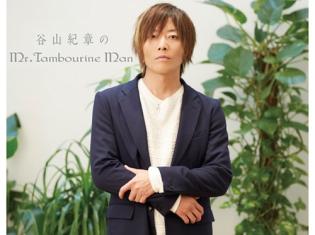 声優・谷山紀章さんのラジオ番組「谷山紀章のMr.Tambourine Man」アニメイトガールズフェスティバル2018バンドルチケットの附属CDとして登場!