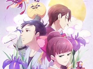 TVアニメ『つくもがみ貸します』のPV第2弾&OP・EDテーマの楽曲タイトルが公開! FODにて7月22日(日)26:40から独占配信が決定!