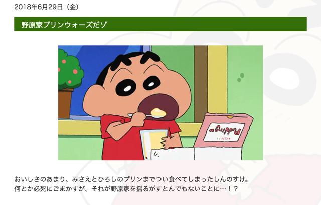 『クレヨンしんちゃん』声優・矢島晶子の声は6月29日放送回まで