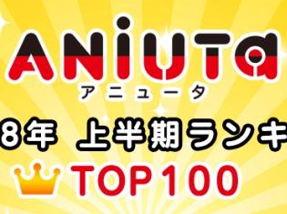 アニソン専門配信サービスの「アニュータ」 2018年人気楽曲ランキングTOP100を発表! 第1位は『FGO』第2部主題歌!