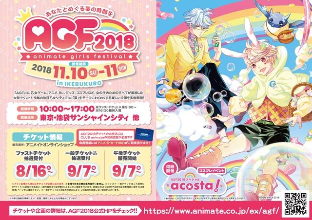 「AGF2018」第1弾出展社&チケット情報が公開!