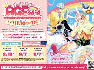「アニメイトガールズフェスティバル2018」出展社第1弾が決定! ファストチケットなどのチケットキャンペーン詳細も公開