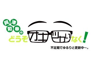 「興津和幸のどうぞオキツカいなく!」のイベント第二弾が、2018年8月19日(日)に開催! チケット抽選受付は7月2日(月)10時まで