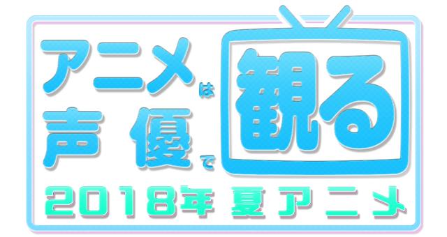 2018夏アニメ-1