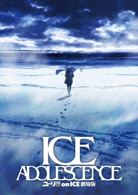 『ユーリオンアイス』劇場版が2019年に公開決定! ティザービジュアルも解禁!