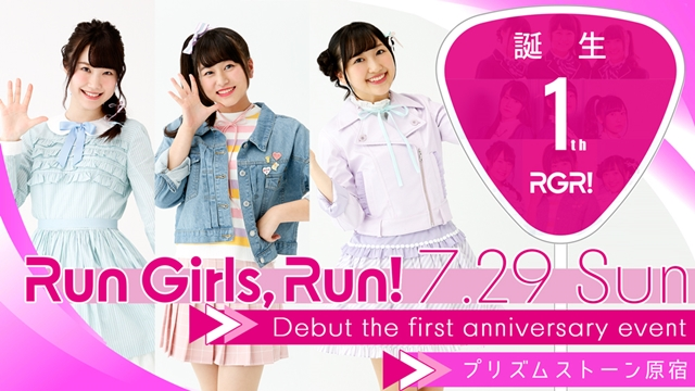 「Run Girls, Run!デビュー1周年記念イベント開催決定