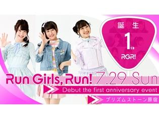 声優ユニット「Run Girls, Run!」デビュー1周年記念イベント開催決定! 気になる内容を大公開
