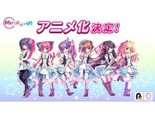 『Re:ステージ!』アニメ化決定! KiRaReの5thシングル「367Days」は8月22日リリース