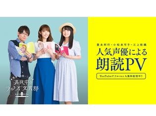 豊永利行さん、小松未可子さん、三上枝織さんがエブリスタ短編小説「5分シリーズ」のエピソードを朗読するPVが公開!