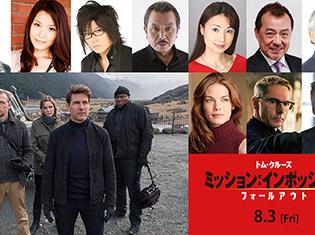 最新作『ミッション:インポッシブル/フォールアウト』森川智之さん、甲斐田裕子さん、根本泰彦さんの副音声予告が公開!
