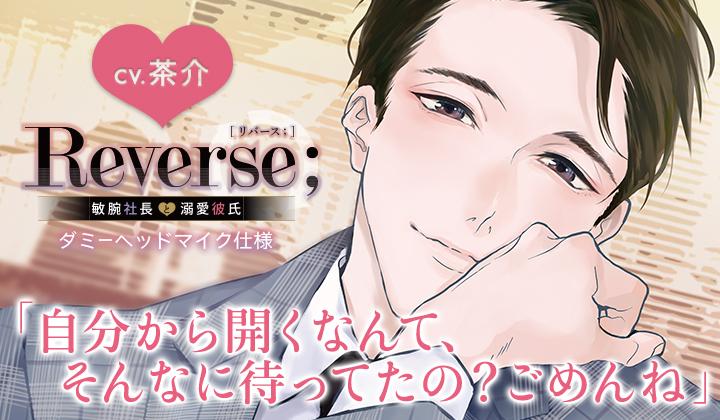 シチュCD『Reverse;~敏腕社長と溺愛彼氏~(出演声優:茶介)』が配信開始!