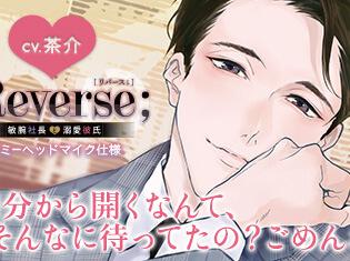 シチュエーションCD『Reverse;~敏腕社長と溺愛彼氏~』(出演声優:茶介)が「ポケットドラマCD」にて配信開始!