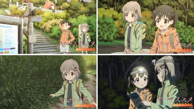『ヤマノススメ サードシーズン』第1話「筑波山で初デート!?」先行場面写真を公開